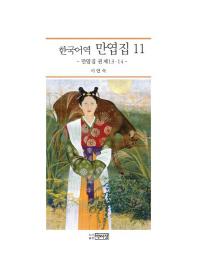 한국어역 만엽집. 11