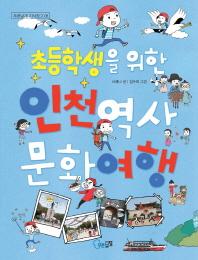 초등학생을 위한 인천 역사 문화 여행