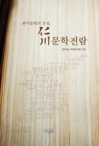 한국문학의 산실 인천문학전람