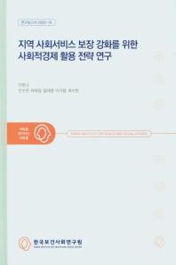 지역 사회서비스 보장 강화를 위한 사회적경제 활용 전략 연구