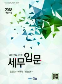 입법취지로 배우는 세무입문(2018)