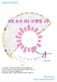 동영상으로 배우는 NX 9.0 3D 모델링 1부
