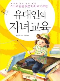 유태인의 자녀교육