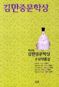 제2회 김만중문학상 수상작품집(2011)