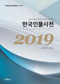 한국인물사전(2019)