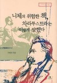 니체의 위험한 책 차라투스트라는 이렇게 말했다