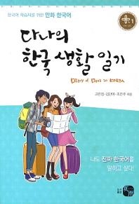 다나의 한국생활일기
