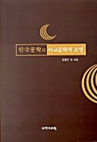 한국문학의 비교문화적 조명