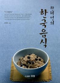 한혜영의 한국음식