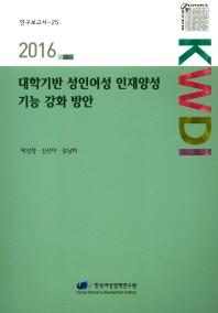 대학기반 성인여성 인재양성 기능 강화 방안(2016)