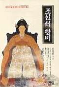 조선의 왕비