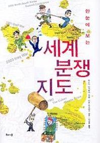 한눈에 보는 세계 분쟁 지도