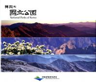 한국의 국립공원(10회 사진집)