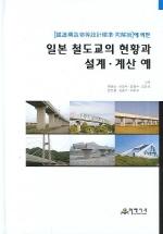 일본 철도교의 현황과 설계 계산 예