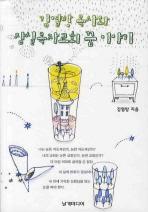 김열방 목사와 잠실목자교회 꿈 이야기