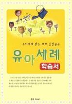 유아세례: 학습서