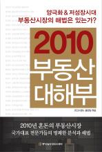 2010 부동산 대해부