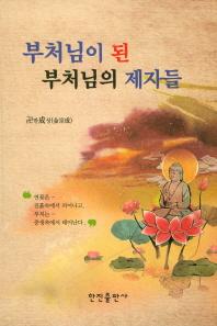 부처님이 된 부처님의 제자들