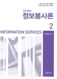 정보봉사론. 2