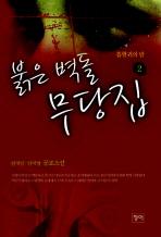 붉은 벽돌 무당집. 2: 흡혈귀의 밤