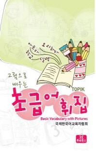 그림으로 배우는 초급어휘집 TOPIK(2013)