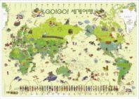 세계지도 GOGO여행 세랭게티 한글S(W-048)
