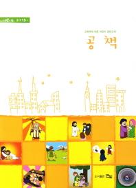 공책 어린이용 2-1학기