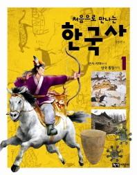 처음으로 만나는 한국사. 1: 선사시대부터 삼국 통일까지