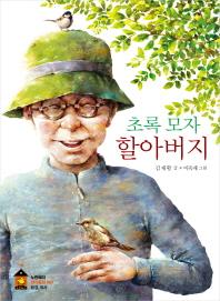 초록 모자 할아버지