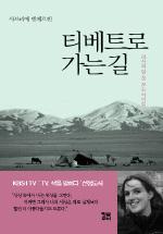 티베트로 가는 길(라사의 앞 못 보는 아이들)