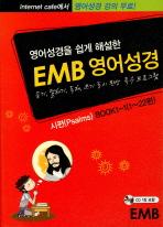 영어성경을 쉽게 해설한 영어성경(EMB)