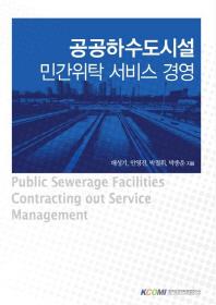 공공하수도시설 민간위탁 서비스 경영