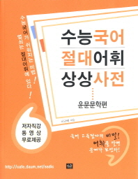 수능국어 절대어휘 상상사전: 운문문학편