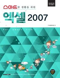 스마트한 생활을 위한 엑셀 2007