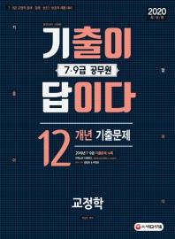 교정학 12개년 기출문제집(7급 9급 공무원)(2020)