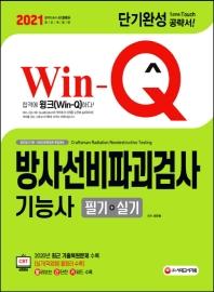 Win-Q 방사선비파괴검사기능사 필기+실기 단기완성(2021)