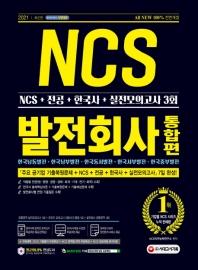 All-New 발전회사 통합편 NCS+전공+한국사+실전모의고사 3회(2021)