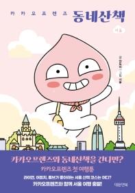 카카오프렌즈 동네산책: 서울