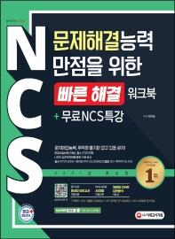 NCS 문제해결능력 만점을 위한 <빠른 해결> 워크북+무료NCS특강