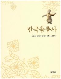 한국춤통사