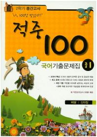적중 100 중학 1-2 국어 중간고사 기출문제집(비상 김태철)(2014)