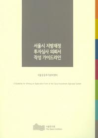 서울시 지방재정 투자심사 의뢰서 작성 가이드라인(2016)