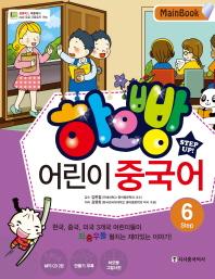 하오빵 어린이 중국어 Step. 6(Main Book)