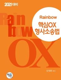Rainbow 형사소송법 핵심OX(2020)(2021 대비)
