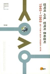 번역의 시대 번역의 문화정치(1945-1969)