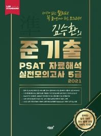 김승환의 준기출 PSAT 자료해석 실전모의고사 5급(2021)(봉투)