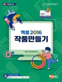 엑셀2016 작품만들기(OA 마스터)