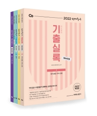 2022 선재국어 기출실록 (해설 분리형) 세트