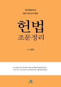 헌법 조문정리(2021)