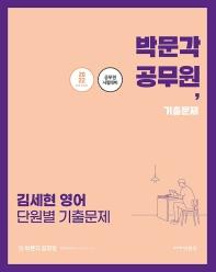 2022 박문각 공무원 김세현 영어 단원별 기출문제